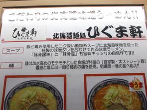 北海道麺処 ひぐま軒