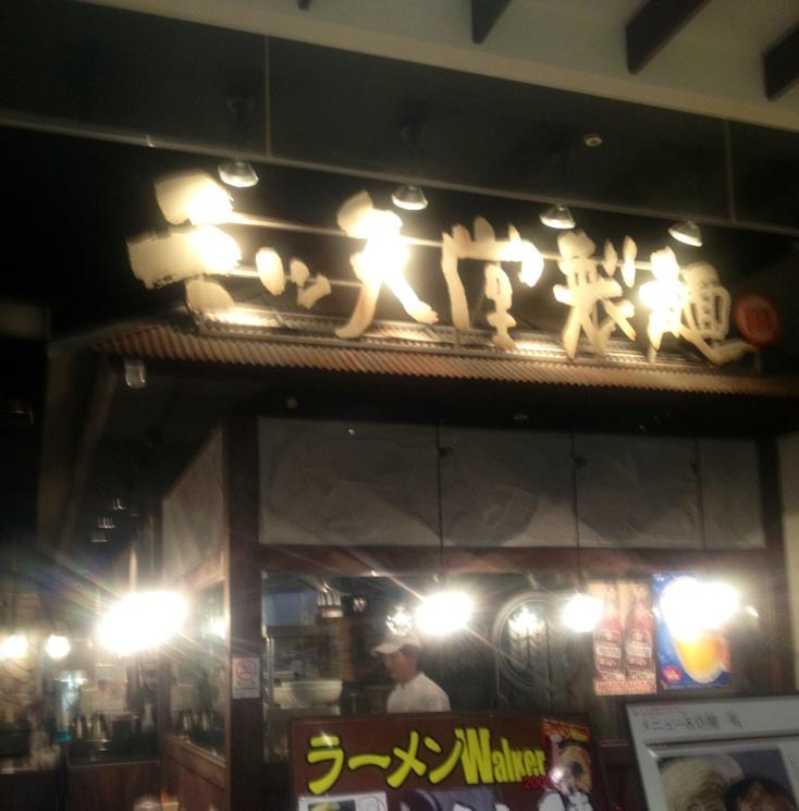 三ツ矢堂製麺 藤沢